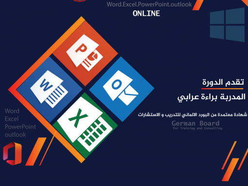 احترف Microsoft Office Word.Excel.PowerPoint.outlook